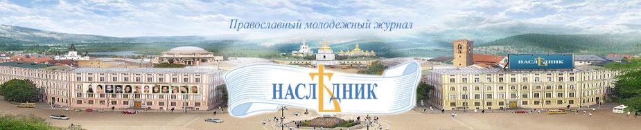 Наследник - православный молодежный журнал