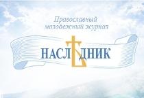 Православный молодежный журнал «Наследник»