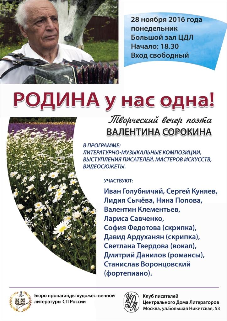 Валентин Сорокин Творческий вечер
