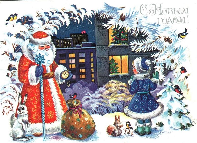 Открытка Дед Мороз и Снегурочка