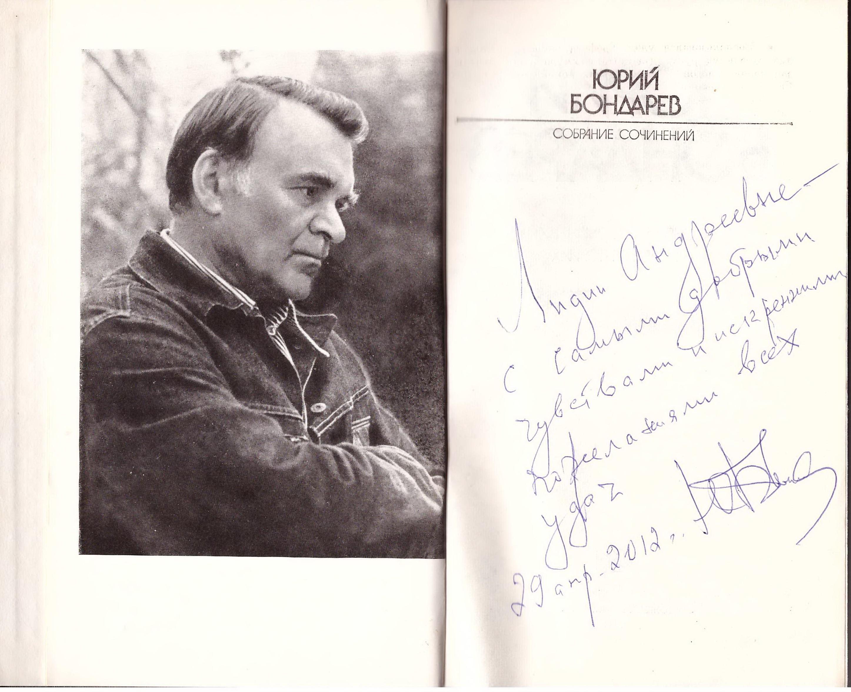 Картинки по запросу бондарев ЮРИЙ