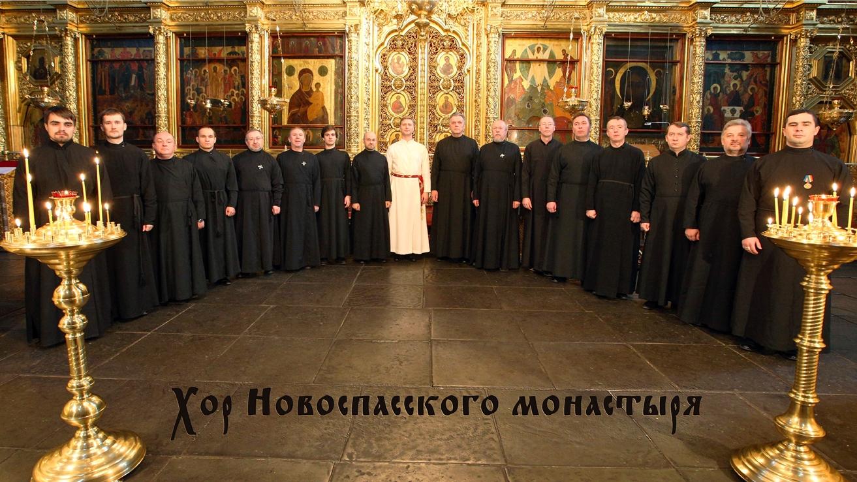 Хор Новоспасского монастыря
