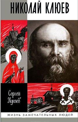 Николай Клюев Сергей Куняев ЖЗЛ